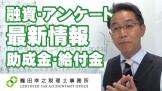 鶴田幸之|YouTube