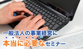 事業経営_セミナー_医業経営
