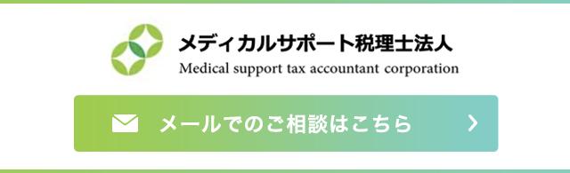 メディカルサポート税理士法人|メールでのご相談