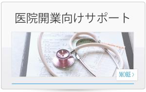 医院開業向けサポート