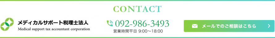 メディカルサポート税理士法人|092-986-3493