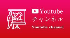 鶴田幸之|YouTubeチャンネル
