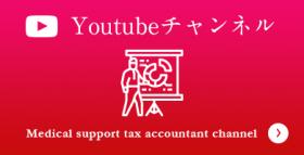 メディカルサポート税理士法人|YouTube