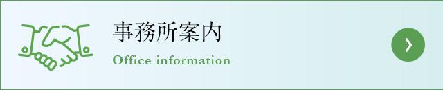メディカルサポート税理士法人|事務所案内