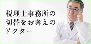 福岡市中央区の税理士事務所|メディカルサポート税理士法人