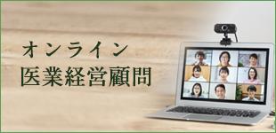 オンライン医業経営顧問|鶴田幸之税理士事務所